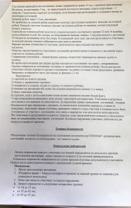 биатлон в Димитровграде.1