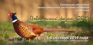 reklama-sostyazanij-Penza